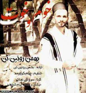 دانلود آهنگ جدید بهمن روئین تن خوم و خوت