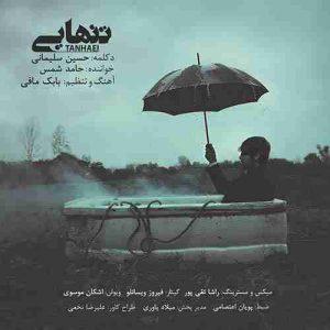 دانلود آهنگ جدیدحسین سلیمانی و حامد شمس تنهایی
