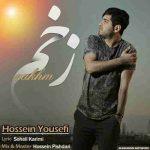 دانلود آهنگ جدید حسین یوسفی به نام زخم
