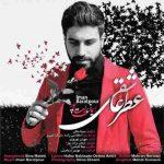دانلود آهنگ جدید ایمان برات پور به نام عطر عاشقی