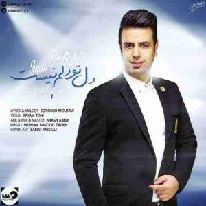 دانلود آهنگ جدید ایمان صدیقی دل تو دلم نیست