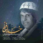 دانلود آهنگ جدید محمود جهان به نام خداحافظ