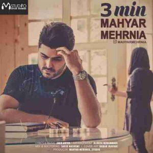 دانلود آهنگ جدید مهیار مهرنیا 3 دقیقه