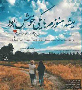 دانلود آهنگ جدید میلاد بابایی عاشقت میشم