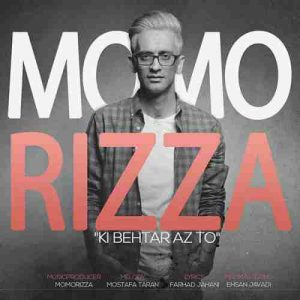 دانلود آهنگ جدید موموریزا کی بهتر از تو