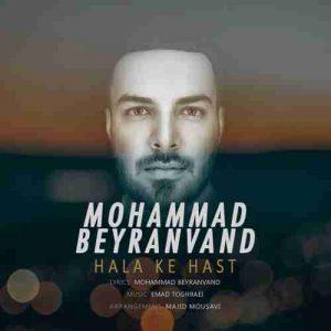 دانلود آهنگ جدید محمد بیرانوند حالا که هست