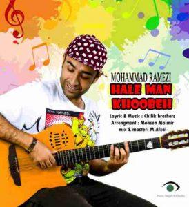 دانلود آهنگ جدید محمدرضا رامزی حال من خوبه