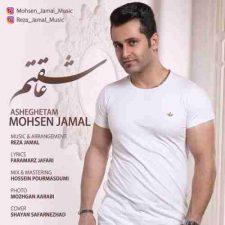دانلود آهنگ جدید محسن جمال عاشقتم