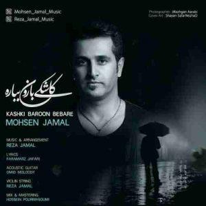 دانلود آهنگ جدید محسن جمال کاشکی بارون بباره
