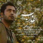 دانلود آهنگ جدید مجتبی شریف به نام عذاب