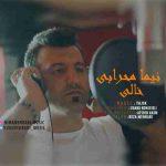 دانلود آهنگ جدید نیما مهرابی به نام خالی