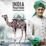 دانلود آهنگ جدید پویا واژه به نام هند