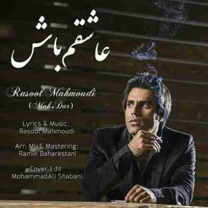 دانلود آهنگ جدید رسول محمودی عاشقم باش