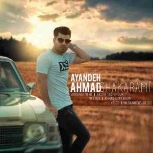 دانلود آهنگ جدید احمد شاکرمی آینده