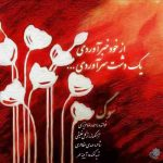دانلود آهنگ جدید احمدرضا عزیزی سوگ
