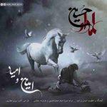 دانلود آهنگ جدید امین و امید به نام علمدار حسین