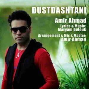 دانلود آهنگ جدید امیر احمد دوست داشتنی