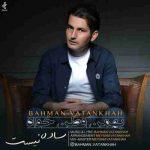دانلود آهنگ جدید بهمن وطن خواه به نام ساده نیست
