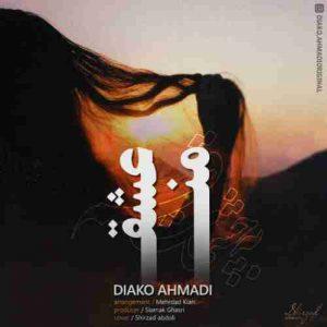 دانلود آهنگ جدید دیاکو احمدی عشق من