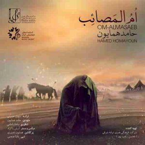 دانلود آهنگ جدید حامد همایون ام المصائب