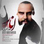 دانلود آهنگ جدید هاتا محمدی به نام انار