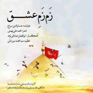 دانلود آهنگ جدید حسام الدین سراج زم زم عشق