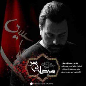 دانلود آهنگ جدید حسین ملکان سردار بی سر