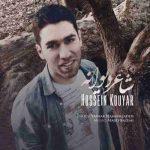 دانلود آهنگ جدید حسین کویار به نام شاعر دیوانه