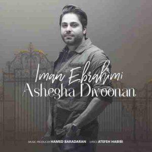 دانلود آهنگ جدید ایمان ابراهیمی عاشقا دیوونن