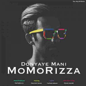 دانلود آهنگ جدید موموریزا دنیای منی