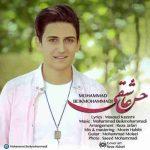 دانلود آهنگ جدید محمد بیک محمدی به نام حس عاشقی