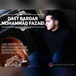 دانلود آهنگ جدید محمد فضایی به نام دست بردار