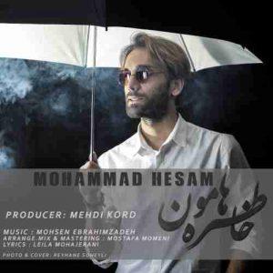 دانلود آهنگ جدید محمد حسام خاطره هامون
