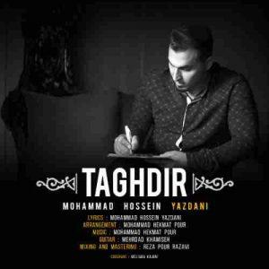 دانلود آهنگ جدید محمدحسین یزدانی تقدیر
