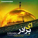 دانلود آهنگ جدید محمد مقدم و مصطفی مقدم به نام ای برادر