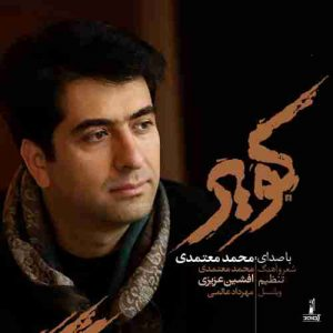 دانلود آهنگ جدید محمد معتمدی کویر