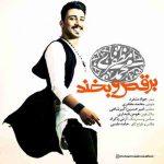 دانلود آهنگ جدید محمد مظفری به نام برقص و بخند