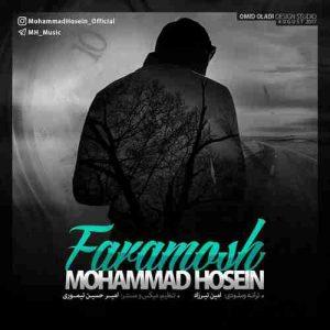 دانلود آهنگ جدید محمد حسین فراموش