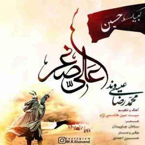 دانلود آهنگ جدید محمدرضا عیسی وند علی اصغر
