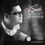 دانلود آهنگ جدید محمد رضا مقدم به نام با شکوه