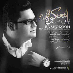 دانلود آهنگ جدید محمد رضا مقدم با شکوه