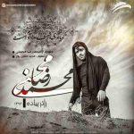 دانلود آهنگ جدید محمدرضا محسنی به نام زائر پیاده