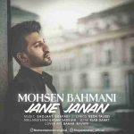 دانلود آهنگ جدید محسن بهمنی به نام جان جانان