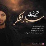دانلود آهنگ جدید مجتبی ضیایی به نام سردار لشکر
