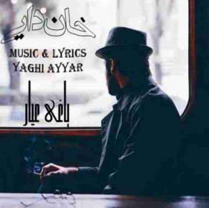 دانلود آهنگ جدید یاغی عیار خان دایی
