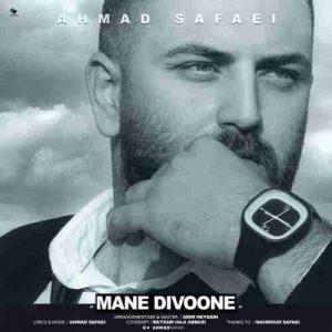 دانلود آهنگ جدید احمد صفایی منه دیوونه