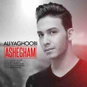 دانلود آهنگ جدید علی یعقوبی عاشقم