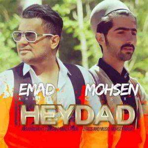 دانلود آهنگ جدید عماد و محسن نصری هی داد