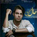 دانلود آهنگ جدید حسين رويان به نام حال من