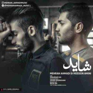 دانلود آهنگ جدید مهران احمدی و حسین امینی شاید